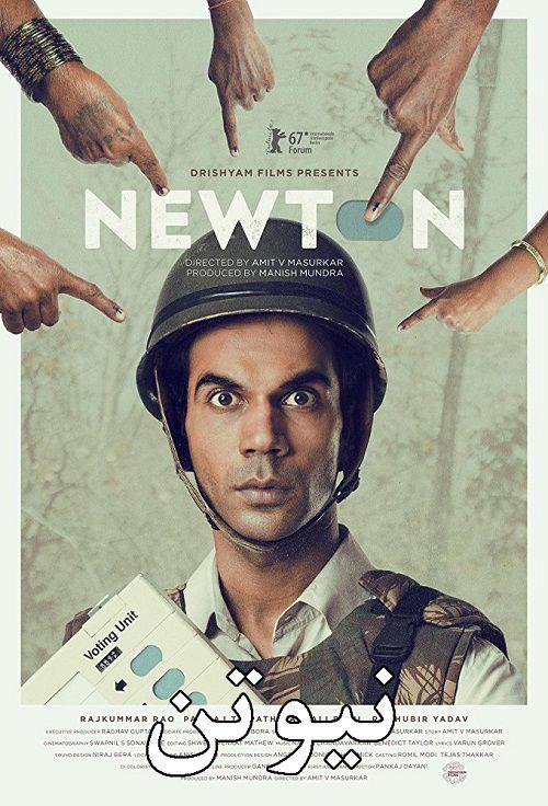 دانلود فیلم نیوتن Newton 2017 با دوبله فارسی