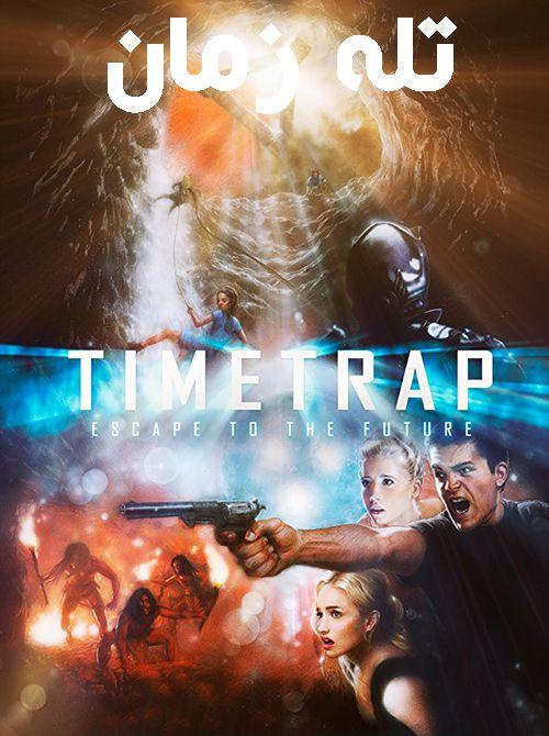 دانلود فیلم تله زمان با دوبله فارسی Time Trap 2017