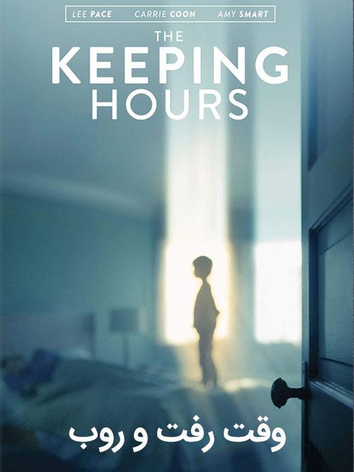 دانلود فیلم وقت رفت و روب با دوبله فارسی The Keeping Hours 2017