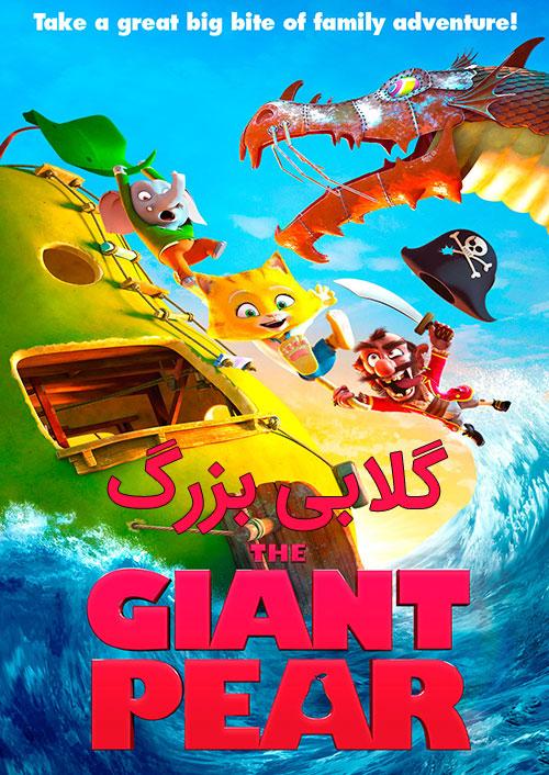 دانلود انیمیشن گلابی بزرگ با دوبله فارسی The Giant Pear 2017
