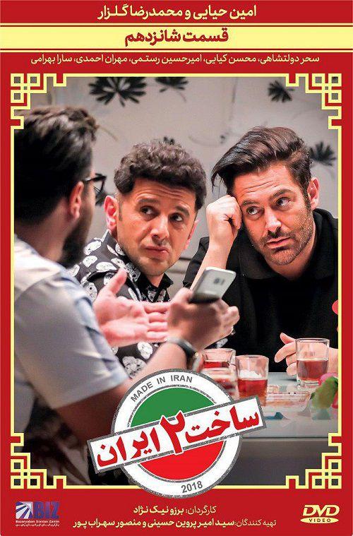 دانلود سریال ساخت ایران 2 قسمت 16 شانزدهم