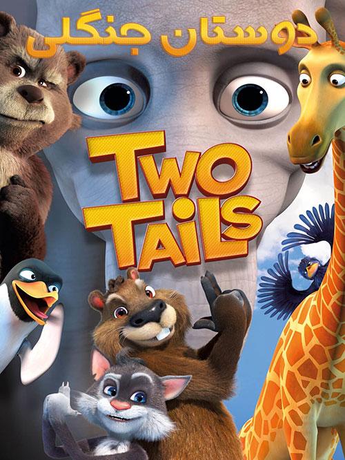 دانلود دوبله فارسی انیمیشن دوستان جنگلی Two Tails 2018