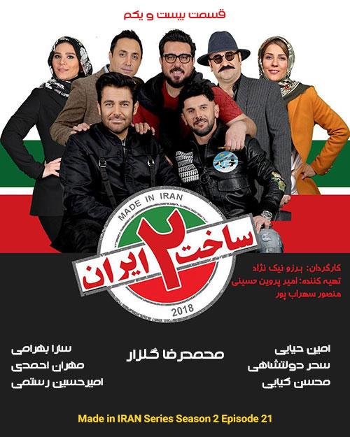 دانلود قسمت بیست و یکم سریال ساخت ایران 2