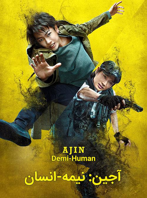 دانلود دوبله فارسی فیلم آجین: نیمه-انسان Ajin: Demi-Human 2017