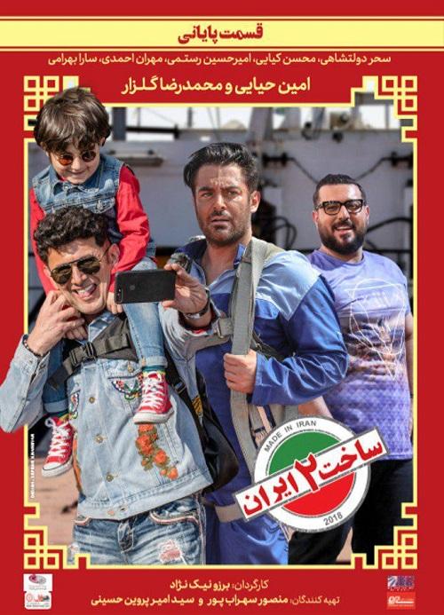 دانلود سریال ساخت ایران 2 قسمت 22 بیست و دوم آخر