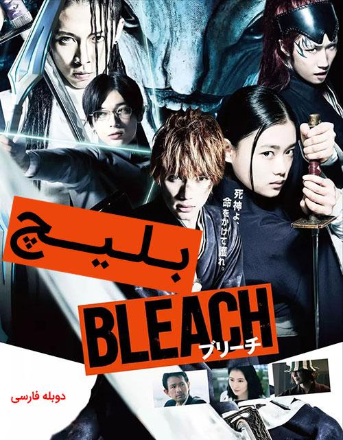 دانلود فیلم بلیچ با دوبله فارسی Bleach 2018
