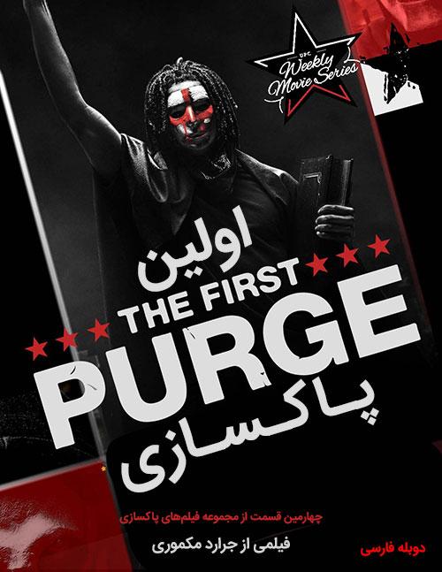 دانلود فیلم اولین پاکسازی دوبله فارسی The First Purge 2018