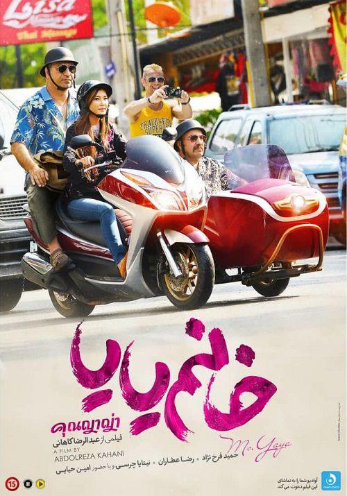دانلود فیلم خانم یایا با کیفیت 1080p