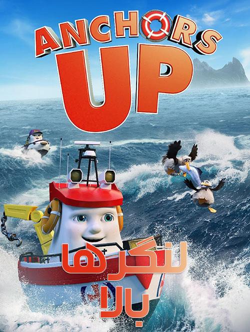 دانلود انیمیشن لنگرها بالا Anchors Up 2017 دوبله فارسی
