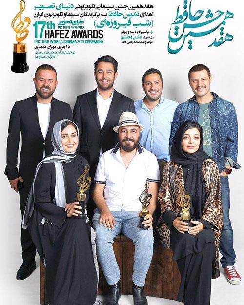 دانلود هفدهمین جشن حافظ 17th Hafez Awards