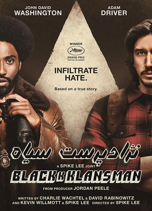 دانلود فیلم نژادپرست سیاه با دوبله فارسی BlacKkKlansman 2018