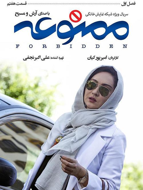 دانلود سریال ممنوعه قسمت 7 هفتم