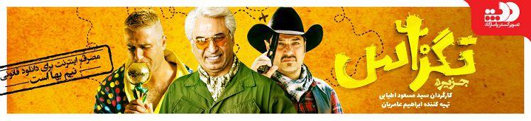 دانلود فیلم تگزاس