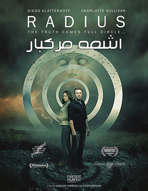 دانلود دوبله فارسی فیلم اشعه مرگبار Radius 2017