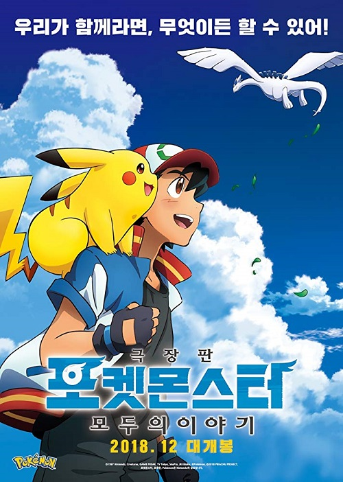 دانلود انیمیشن Pokmon the Movie The Power of Us 2018