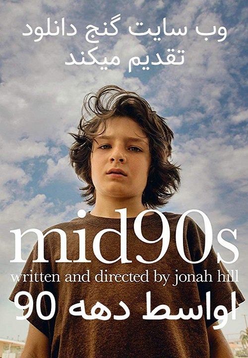 دانلود فیلم Mid90s 2018 اواسط دهه 90