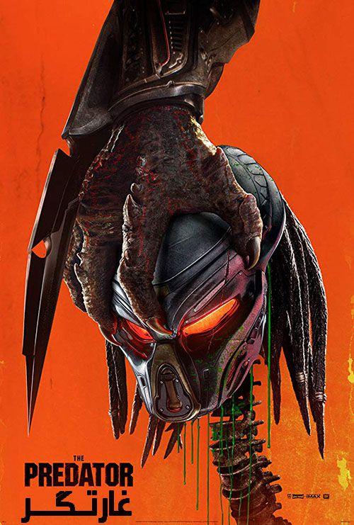 دانلود فیلم غارتگر The Predator 2018 دوبله فارسی
