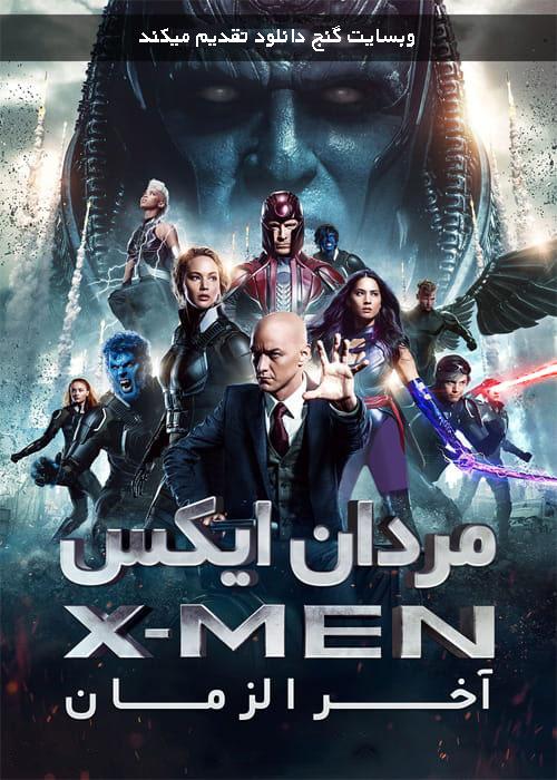 دانلود دوبله فارسی فیلم X-Men: Apocalypse 2016 مردان ایکس: آخرالزمان