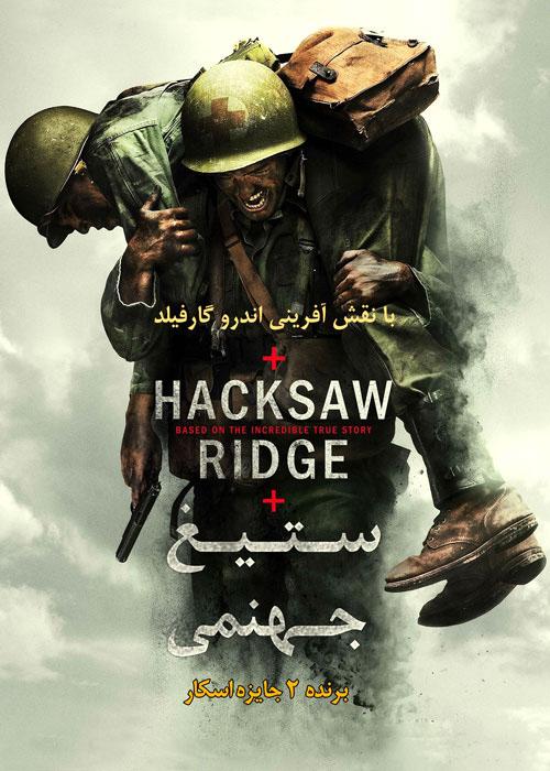 دانلود دوبله فارسی فیلم ستیغ جهنمی Hacksaw Ridge 2016