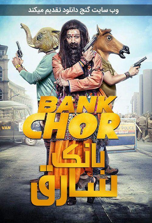 دانلود دوبله فارسی فیلم سارق بانک Bank Chor 2017