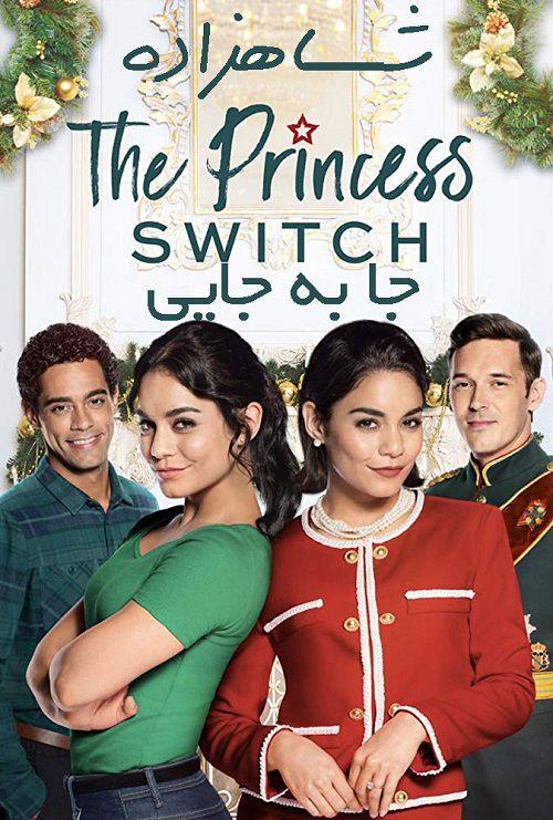 دانلود دوبله فارسی فیلم جا به جایی شاهزاده The Princess Switch 2018