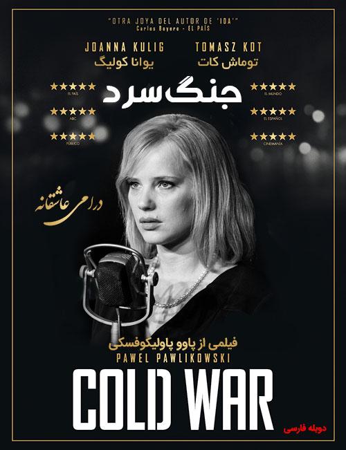 دانلود دوبله فارسی فیلم جنگ سرد Cold War 2018