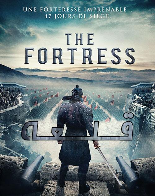 دانلود فیلم قلعه The Fortress 2017 دوبله فارسی