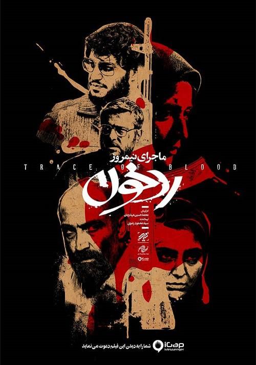 دانلود فیلم ماجرای نیمروز 2: رد خون