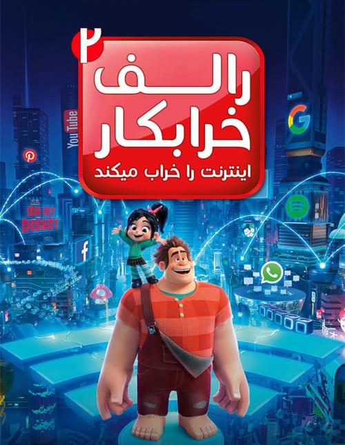 دانلود دوبله فارسی انیمیشن رالف اینترنت را خراب میکند Ralph Breaks the Internet 2018