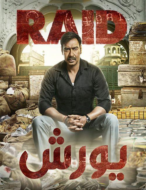 دانلود فیلم یورش Raid 2018 دوبله فارسی