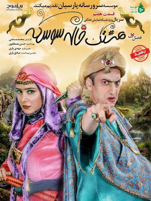 دانلود سریال هشتگ خاله سوسکه قسمت 7 هفتم