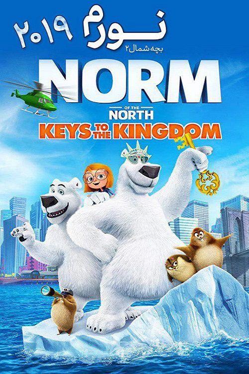 دانلود دوبله فارسی انیمیشن نورم بچه شمال 2 Norm of the North: Keys to the Kingdom 2019