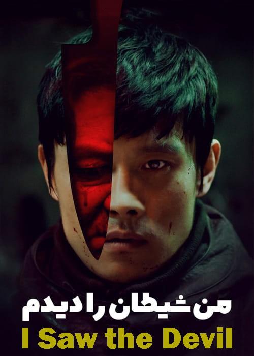 دانلود فیلم من شیطان را دیدم I Saw the Devil 2010