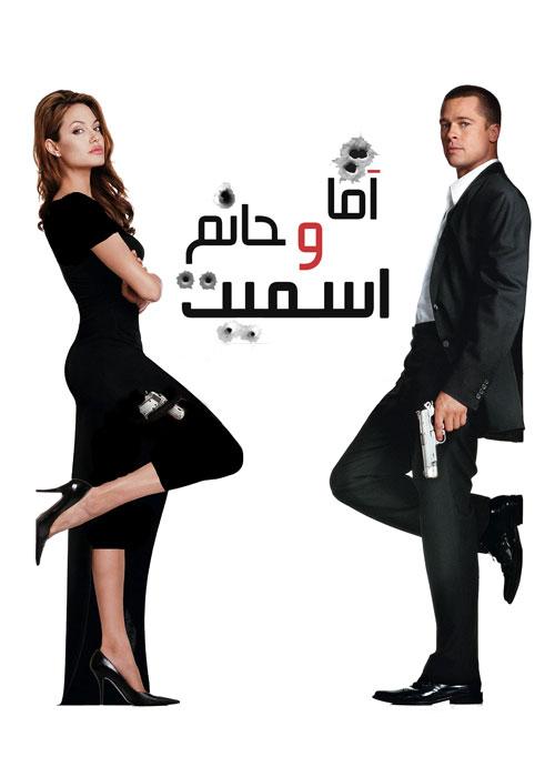 دانلود دوبله فارسی فیلم آقا و خانم اسمیت Mr. & Mrs. Smith 2005