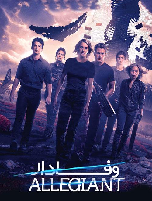 دانلود فیلم وفادار (ناهمتا 3) Allegiant 2016