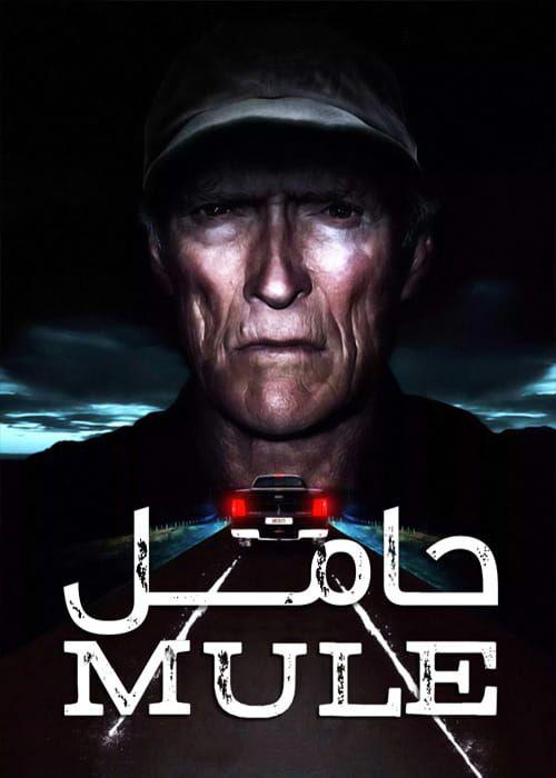دانلود دوبله فارسی فیلم حامل The Mule 2018