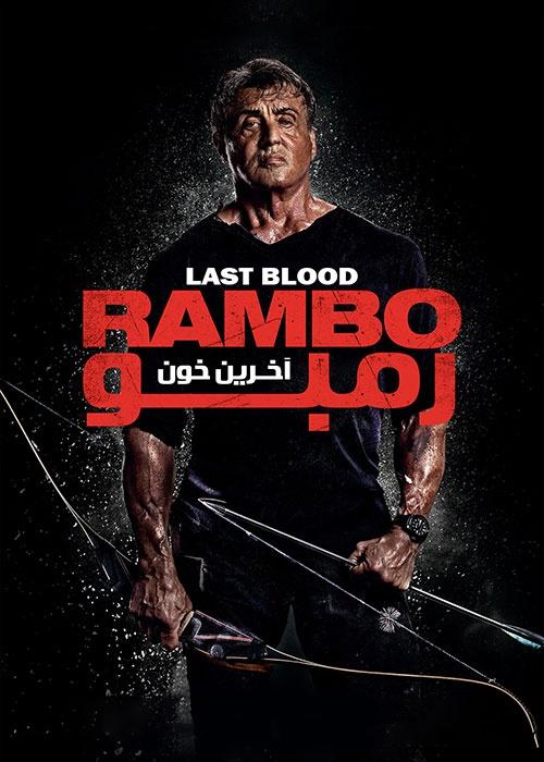 دانلود فیلم Rambo: Last Blood 2019 رمبو: آخرین خون