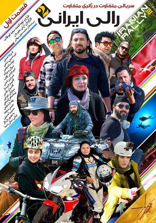 دانلود قسمت اول 1 سریال رالی ایرانی 2