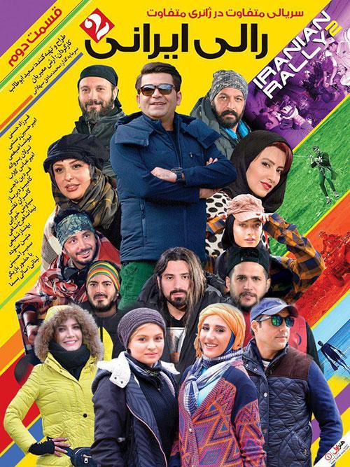 دانلود قسمت دوم 2 سریال رالی ایرانی 2