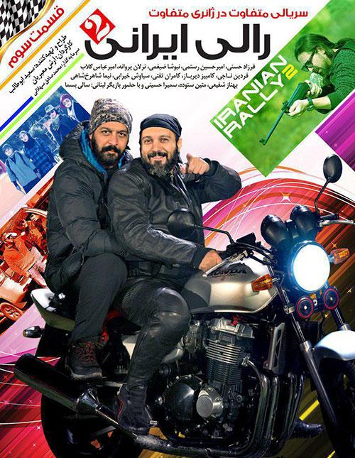 دانلود قسمت سوم 3 سریال رالی ایرانی 2