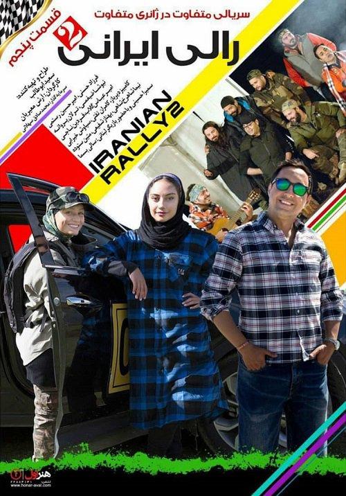 دانلود قسمت پنجم 5 سریال رالی ایرانی 2