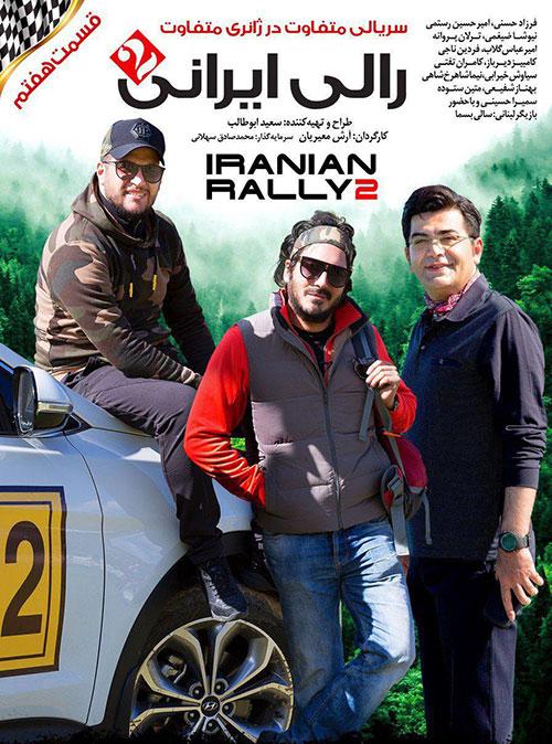 دانلود قسمت هفتم 7 سریال رالی ایرانی 2