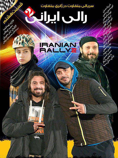 دانلود قسمت هشتم 8 سریال رالی ایرانی 2