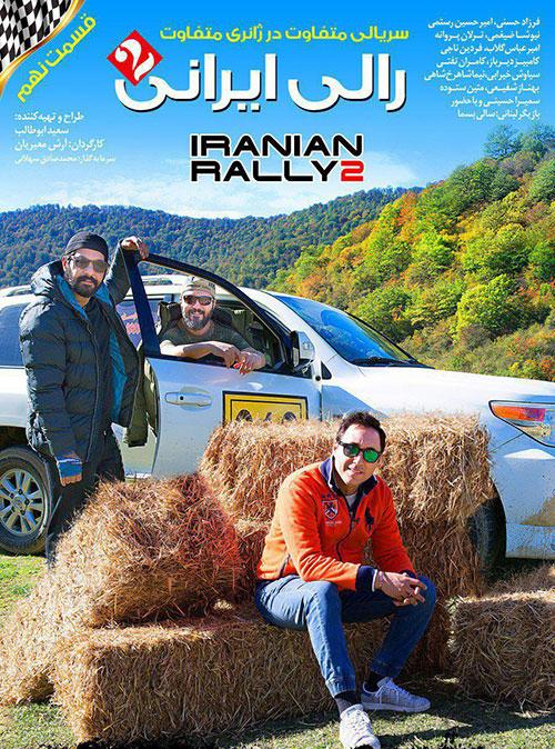 دانلود قسمت نهم 9 سریال رالی ایرانی 2
