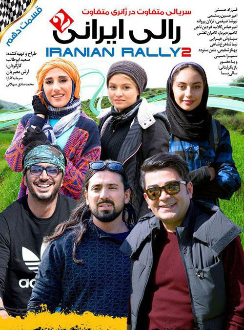 دانلود قسمت دهم 10 سریال رالی ایرانی 2