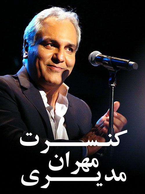دانلود فیلم کنسرت موسیقی مهران مدیری
