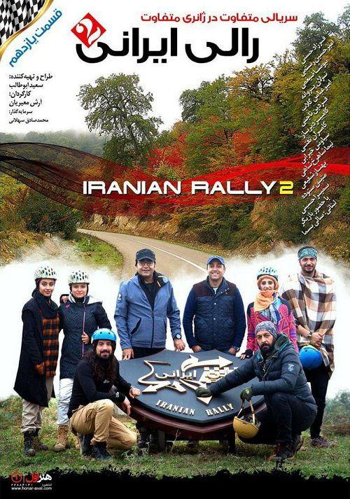 دانلود قسمت یازدهم 11 سریال رالی ایرانی 2