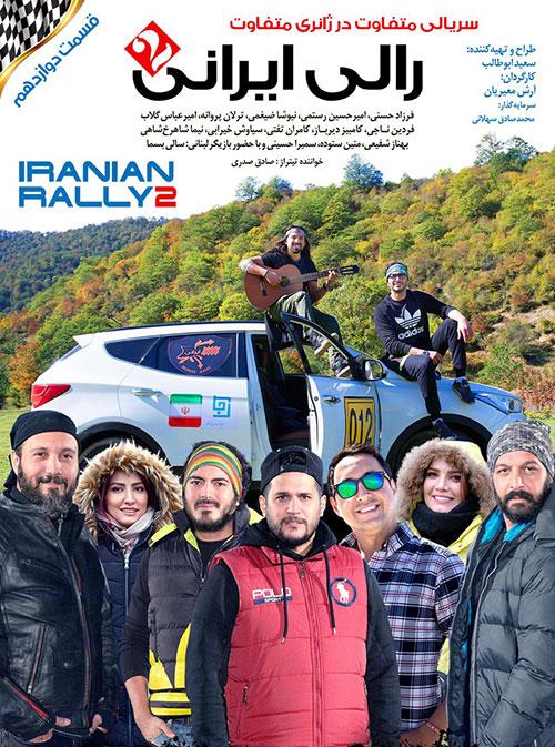دانلود قسمت دوازدهم 12 سریال رالی ایرانی 2