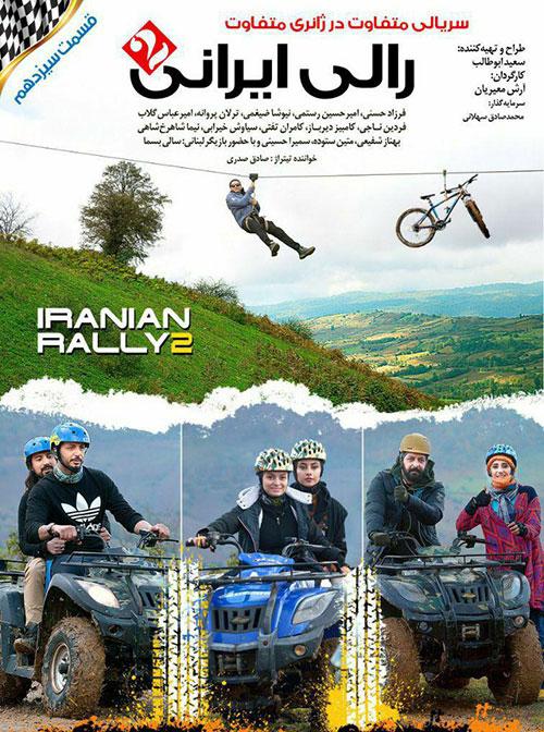 دانلود قسمت سیزدهم 13 سریال رالی ایرانی 2