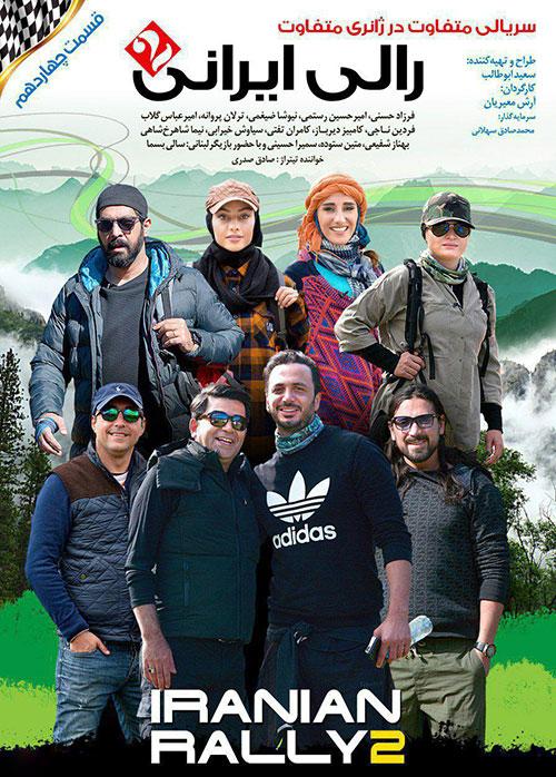 دانلود قسمت چهاردهم 14 سریال رالی ایرانی 2
